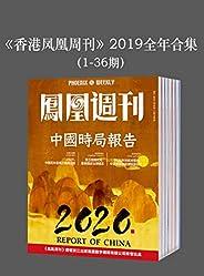 《香港鳳凰周刊》2019年全年合集(1-36期)