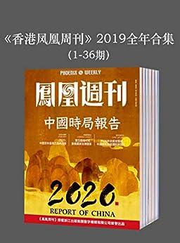 """""""《香港凤凰周刊》2019年全年合集(1-36期)"""",作者:[凤凰周刊]"""