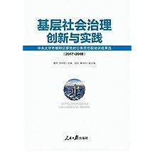 基层社会治理创新与实践:中共北京市朝阳区委党校公务员