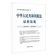 中华人民共和国税法最新法规2020年5月