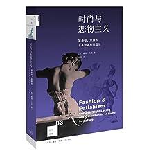 时尚与恋物主义:紧身褡、束腰术及其他体形塑造法