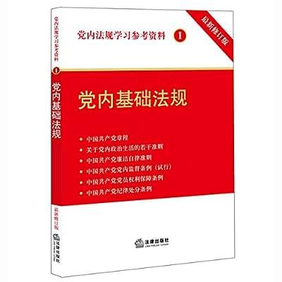 党内法规学习参考资料1:党内基础法规.pdf