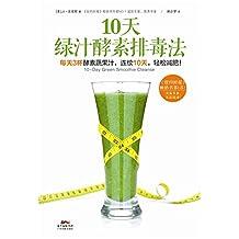 10天绿汁酵素排毒法(读客熊猫君出品)