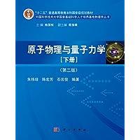 十二五 普通高等教育本科国家级规划教材·中国科学技术大学国家基础科学人才培养基地物理学丛书:原子物理与量子力学(下册)(第2版)