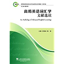 英语语言文学专业研究生系列教材修订版:高级英语词汇学文献选读 (English Edition)
