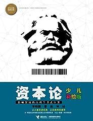 资本论:少儿彩绘版(中国社会科学院马克思主义研究院 研究员习五一教授作序并推荐) (少儿万有经典文库)