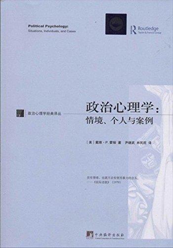 政治心理学:情境、个人与案例 - 【美】戴维•霍顿(epub+mobi+azw3)