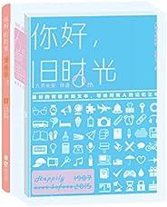八月长安作品集:你好,旧时光(文字版三册)+你好,旧时光(漫画版)(套装共4册)