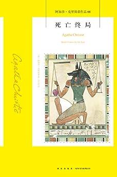 """""""死亡终局(阿加莎唯一以古埃及为背景的小说,被誉为""""历史类""""推理小说的开山之作,每个人都无可挽回地被笼罩在死亡的阴影下)"""",作者:[阿加莎·克里斯蒂]"""