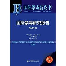 国际禁毒研究报告(2019) (国际禁毒蓝皮书)