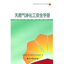 天然气净化工安全手册 (中国石油岗位员工安全手册)