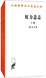权力意志(上下卷) (汉译世界学术名著丛书)