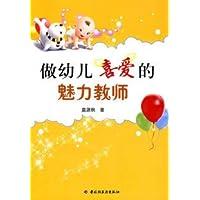 做幼儿喜爱的魅力教师(万千教育) 莫源秋 中国轻工业出版社