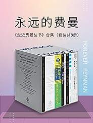 """永遠的費曼:走近費曼叢書合集(套裝共8冊)(比爾·蓋茨、喬布斯的偶像,謝耳朵""""原型""""——費曼作品集,含教育部推薦·全國中小學生指導目錄《物理定律的本性》。聽費曼講物理、講科學、講思想,看費曼的生平故事?。ㄌ籽b共8冊)"""