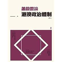 蕭蔚雲論港澳政治體制 (Traditional Chinese Edition)