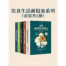 饮食生活新提案系列(套装共5册)(自我身份的优雅表达,更是富有格调的生活方式)