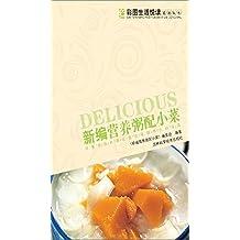 新编营养粥配小菜 (彩图生活悦读系列丛书)