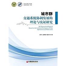 城市群交通系统协调发展的理论与实证研究