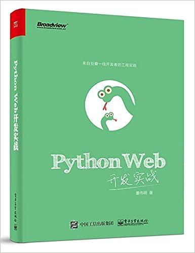 Python Web开发实战电子书PDF下载