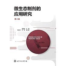 微生态制剂的应用研究(第二版)