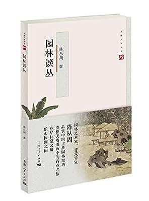 园林谈丛.pdf