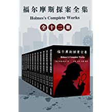 福尔摩斯探案全集(共12本,收录所有关于福尔摩斯的故事,最全面、最值得收藏,包括56个短篇4个长篇)