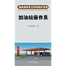 加油站操作员 (油品销售员工岗位知识读本)