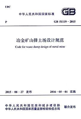 中华人民共和国国家标准:冶金矿山排土场设计规范.pdf