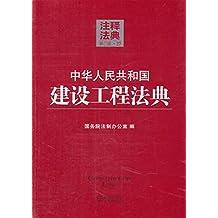 中华人民共和国建设工程法典 (注释法典)