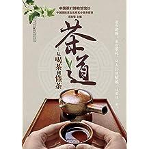 茶道 从喝茶到懂茶
