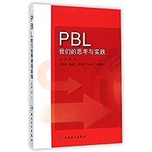 PBL:我们的思考与实践