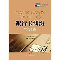 银行卡纠纷案例集