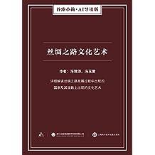 丝绸之路文化艺术(谷臻小简·AI导读版)(详细解读丝绸之路发展过程中出现的国家及其道路上出现的文化艺术)
