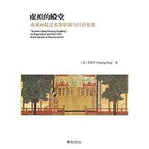 虚拟的殿堂:南宋画院之省舍职制与后世想象