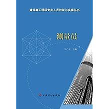 【建筑施工现场专业人员技能与实操丛书】测量员