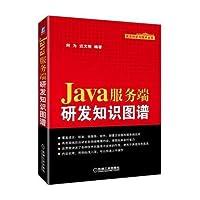 Java服务端研发知识图谱 Java语言使用特性Maven工程管理Svn Git代码管理 JAVA组建开发部署工具书 Java编程程序设计工程师教材书