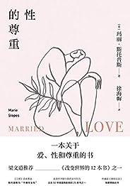 性的尊重(一本关于性、爱和尊重的书)