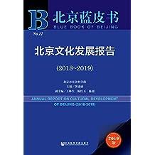 北京文化发展报告(2018-2019) (北京蓝皮书)