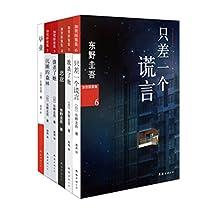 东野圭吾加贺探案集系列:只差一个谎言+我杀了他+恶意+谁杀了她+沉睡的森林+毕业 (全套 共6册)