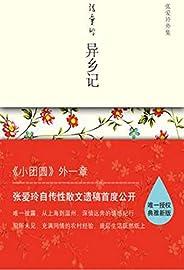張愛玲:異鄉記(張愛玲日后創作《傾城之戀》、《怨女》,甚至是《小團圓》等作品的靈感來源)
