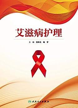 """""""艾滋病护理"""",作者:[刘中夫, 绳宇]"""