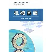 机械基础/机电技术应用专业教材丛书