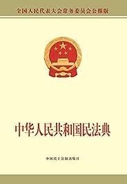 中華人民共和國民法典