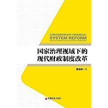 国家治理视域下的现代财政制度改革