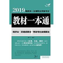 2019国家统一法律职业资格考试教材一本通4:经济法·环境资源法·劳动与社会保障法