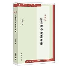 新国标标点符号使用手册 (中华书局出品)