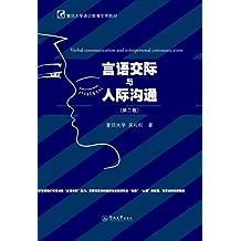 言语交际与人际沟通(第二版) (复旦大学通识教育专用教材)