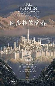 刚多林的陷落:插图本【《霍比特人》《魔戒》前传,中洲远古三大传说完结篇,整个中洲世界的基石】