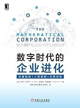 """""""数字时代的企业进化:机器智能+人类智能=无限创新"""",作者:[乔希·沙利文(Josh Sullivan), 安吉拉·朱塔弗恩(Angela Zutavern), 冯雷等]"""