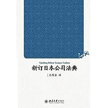 新订日本公司法典